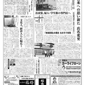 新三河タイムス第4893号(2021/09/16発行)