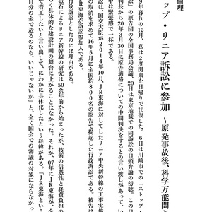 「ひとり舟を漕ぐ」小林收 著(2021/09/30発行)