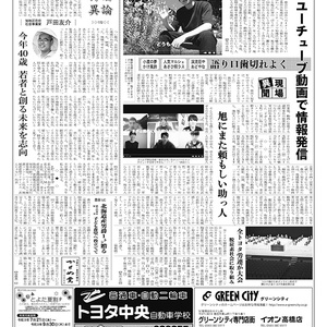 新三河タイムス第4894号(2021/09/24発行)