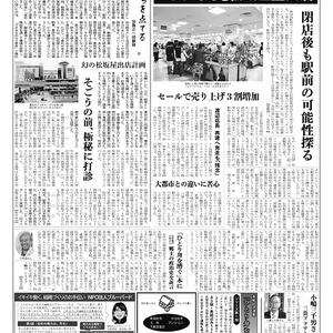 新三河タイムス第4895号(2021/09/30)※お試し価格販売