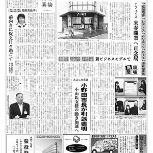 新三河タイムス第4896号(2021/10/07発行)
