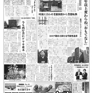 新三河タイムス第4897号(2021/10/14発行)