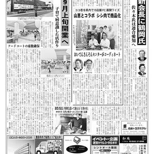 新三河タイムス第4690号(2017/07/27発行)