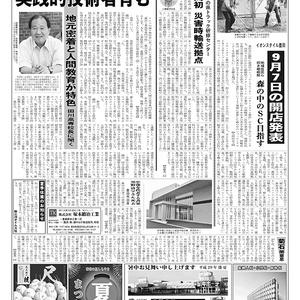 新三河タイムス第4692号(2017/08/10発行)