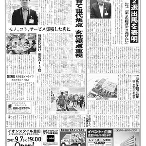 新三河タイムス第4695号(2017/09/07発行)