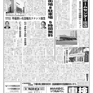 新三河タイムス第4696号(2017/09/14発行)