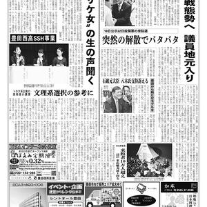 新三河タイムス第4698号(2017/09/28発行)
