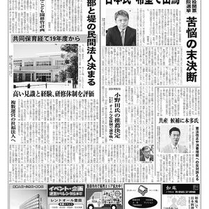 新三河タイムス第4699号(2017/10/05発行)