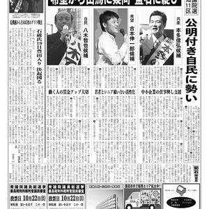 新三河タイムス第4701号(2017/10/19発行)