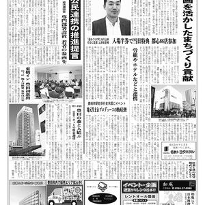 新三河タイムス第4703号(2017/11/02発行)