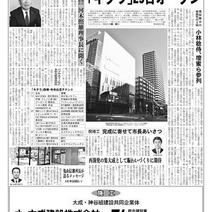 新三河タイムス第4706号(2017/11/23発行)