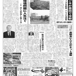 新三河タイムス第4716号(2018/02/08発行)