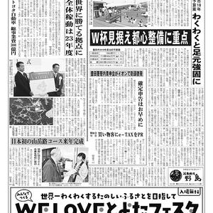 新三河タイムス第4718号(2018/02/22発行)