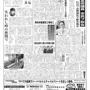 新三河タイムス第4724号(2018/04/05発行)