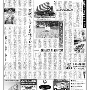 新三河タイムス第4725号(2018/04/12号)