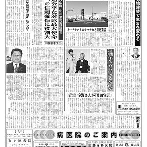 新三河タイムス第4726号(2018/04/19発行)