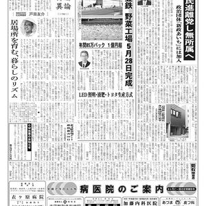 新三河タイムス第4727号(2018/04/26・05/03発行)※合併号