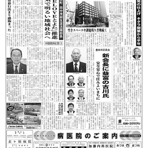 新三河タイムス第4730号(2018/05/24発行)