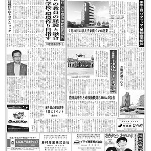 新三河タイムス第4731号(2018/05/31発行)