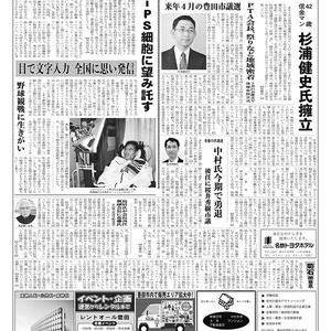 新三河タイムス第4732号(2018/06/07発行)
