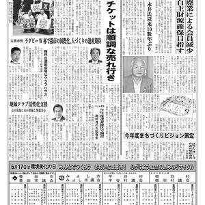 新三河タイムス第4733号(2018/06/14発行)