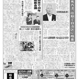 新三河タイムス第4735号(2018/06/28発行)