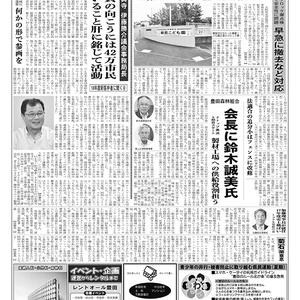 新三河タイムス第4736号(2018/07/05発行)