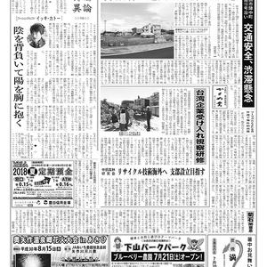 新三河タイムス第4737号(2018/07/12発行)