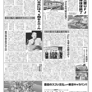 新三河タイムス第4738号(2018/07/19発行)