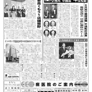 新三河タイムス第4739号(2018/07/26発行)