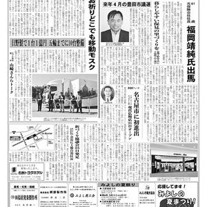 新三河タイムス第4740号(2018/08/02発行)