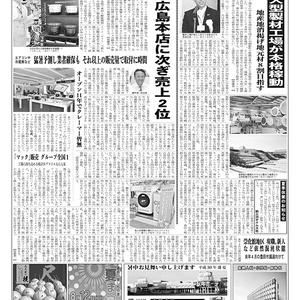 新三河タイムス第4741号(2018/08/09発行※08/16合併号)