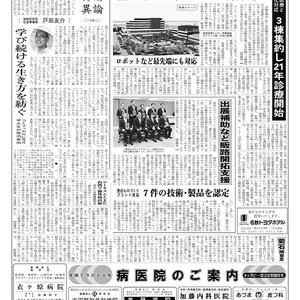 新三河タイムス第4742号(2018/08/23発行)