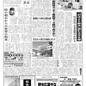 新三河タイムス第4743号(2018/08/30発行)