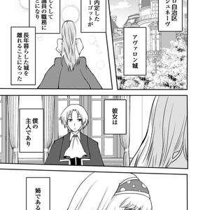 【コミティア127新刊】先生と僕の旅立ち