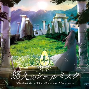 【幻想音楽祭新譜】悠久のシェルミスク