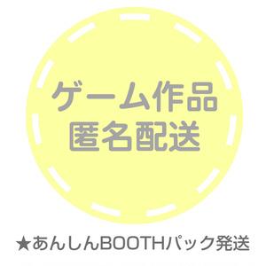 ゲーム作品・匿名配送でのお届け(ネコポス)