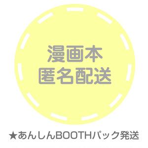 漫画本・匿名配送でのお届け(ネコポス)