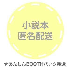 小説/資料本・匿名配送でのお届け(宅急便コンパクト)