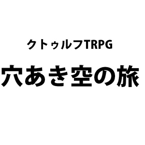 TRPGシナリオ「穴あき空の旅」