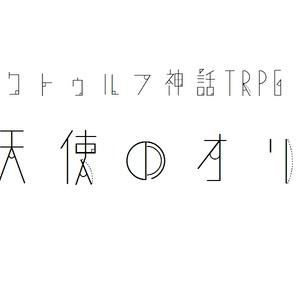TRPGシナリオ「天使のオリ」