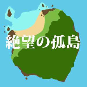 TRPGシナリオ「絶望の孤島」