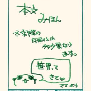 パンダ箋(メモ帳)