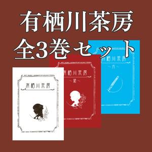 有栖川茶房 シリーズ全3巻セット