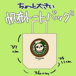 帆布トートバッグ(カフェ)