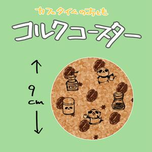 コルクコースター(カフェ雑貨)
