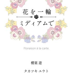 花を一輪ミディアムで