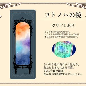 クリアしおり【コトノハの鏡】