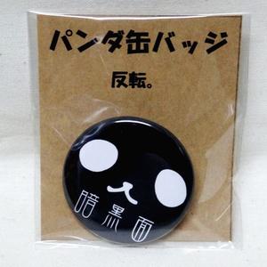 缶バッジ(暗黒面)