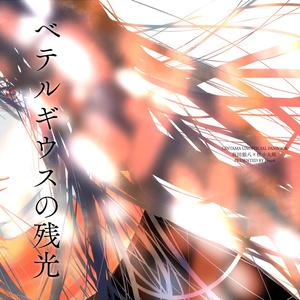 【再販】ベテルギウスの残光